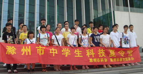滁州市举办中学生科技夏令营