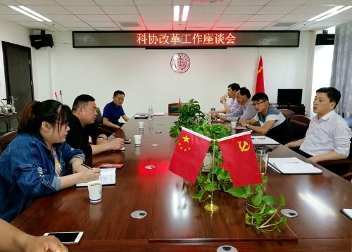 滁州市科协在全椒县召开改革工作座谈会