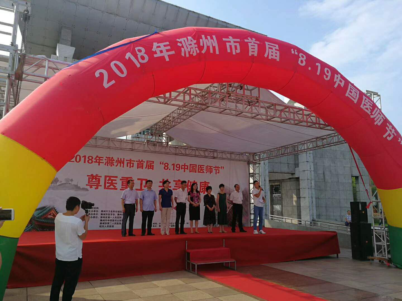 """滁州市举办系列活动庆祝全国首个""""中国医师节"""""""